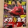 18年愛読中!  ワールドサッカーダイジェスト!