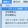 Wiresharkでキャプチャしたパケットを文字列で検索したい[macOS]