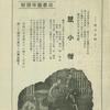 東京 / 恵比寿帝国館(渋谷)/ 1927年 / 1月29日?