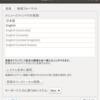 【Linux】【Ubuntu】ibus で日本語入力する