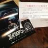 札幌市地域新聞 ふりっぱーWEB  で  映画『エイリアン:コヴェナント』ピンバッジ が当選