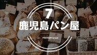 インスタにも◎鹿児島 の絶対的 おすすめ『パン屋』7選をお届けします