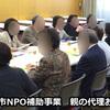 2019年武蔵野市NPO補助事業 親御様お見合いサポート会開催のお知らせ