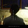 【歌詞訳】Lee Seungchul(イ スンチョル) / 僕がもっと愛してる(I will give you all)