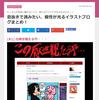 レバテッククリエイターさんのイラストブログ紹介記事