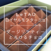 【ルタオ|ロイヤルモンターニュ】自分ご褒美に!ダージリンティー香るチョコレート