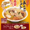 餃子の王将12月限定「五目あんかけラーメン」食べて来ました!