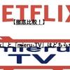 【徹底比較!】人気サービス『Netflix』と『mieru-TV』はどちらがお得か?【表あり】