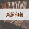 斉藤和義のオススメ・人気曲《5選》