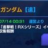 【GAW】進撃戦!RXシリーズ終了&連合戦!レグナント討伐作戦開始!