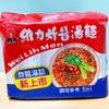 【台湾】ちょっとガッカリ…新商品の維力炸醬湯麵!