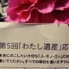 三井住友「わたし遺産」落選し30万逃す僕。