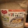 ツルっもち餃子の中華スープ