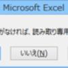 作成者は、'hoge.xlsx'を変更する必要がなければ、読み取り専用で開くように指定しています。