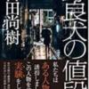 「野良犬の値段」百田尚樹/幻冬舎