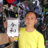 ミャンマーの街角で見かける日本と似たモノ(その4:サクラタワーの近くで令和おじさんのお店!)