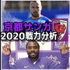 【京都サンガ】2020移籍情報・スタメン予想(2/9時点)