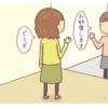 『友達んちでの「えっ!」』の話