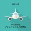 ANA NH78 千歳CTS→羽田HND プレミアムクラス