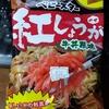半額のお菓子 ファミマ【おやつカンパニー ベビースター 紅しょうがのせ牛丼風味 】