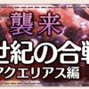 【ゆゆゆい】襲来イベント【神世紀の合戦 アクエリアス編】