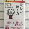 ほがらからか文庫032:「読む力・聴く力」 河合隼雄著 ; 立花隆著 ; 谷川俊太郎著