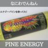 【VAPE】リキッド なにわでんねん PINE ENERGY レビュー