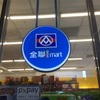 台湾のスーパー「全聯福利中心 PXMART(ピーエックスマート)」バラマキみやげを買うのにおススメです!(クレジットカード不可)