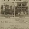 令和2年度文化協会報7月号出ました。