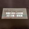 青春18きっぷ(2019年春)での鉄道旅!全旅程と運賃をまとめてみました。