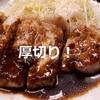 松屋本日発売「厚切りトンテキ定食」頂きました!^^※動画あり