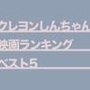 クレヨンしんちゃん映画ランキングベスト5