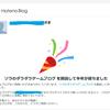 ブログを始めて・・・