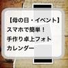 【イベント】母の日にスマホで簡単!手作り卓上フォトカレンダー