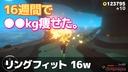 【リングフィット】ダイエット 16w