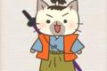 【ねこねこ日本史 13】「忍者ってなんじゃ?」※編集中