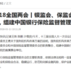 中国の金融監督機関が合併し新機関を設立へ