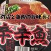 寿がきや製  井の庄「辛辛魚」を食す!