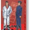 まさかの実機で復刻!スーファミ「初代 熱血硬派くにおくん」「リターン オブ ダブルドラゴン」が互換機用カセットとして6~7月に発売!