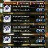 level.115【ガチャ】魔王くじ当選結果+新ガチャ