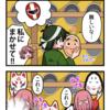 4コマ漫画 第26話『お面で神経衰弱!?』