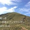 【鈴鹿】竜ヶ岳  2016.10.30
