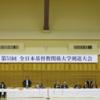 オールミッション剣道大会