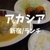 【有名店ランチ】1963年創業!新宿を代表する洋食屋「アカシア」絶品ロールキャベツシチュー