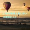 【自動売買】13日の相場上昇に伴い決済益も上々(2019.08.13、08.14)