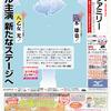読売ファミリー6月6日号インタビューは、Hey! Say! JUMP 髙木雄也さん 八乙女 光さんです