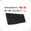 Amazonで一番人気のキーボード『K270』をレビュー