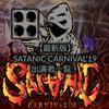 【第二弾迄】SATANIC CARNIVAL '19出演者一覧!サタニックの詳細も紹介