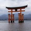 広島県の宮島の大鳥居を撮りまくり!