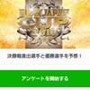 【内藤哲也と同じ「熱い気持ち」でNJC優勝者を予想 | 新日本プロレス】